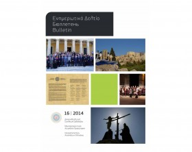 Bulletin_2014_Cover_Page2048x1359