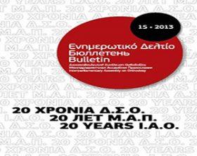 Bulletin_2013_300x250