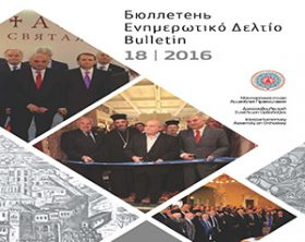 Bulletin_2016_CoverPage_300x250