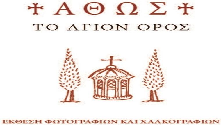 2016_Athos_GR_Page_03_760Χ430